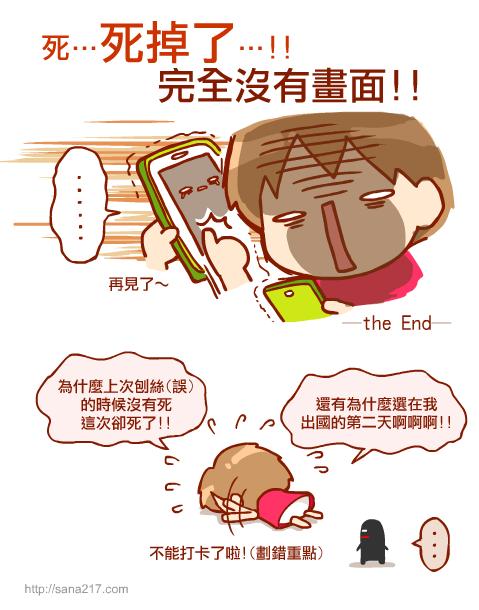 漫畫-20150505-手機末日-4.png