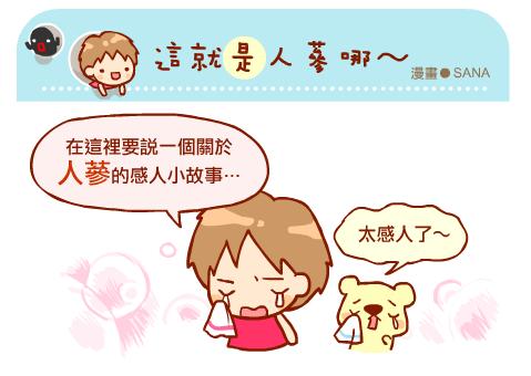 漫畫-20150515-桂格養氣人蔘-0-0.png