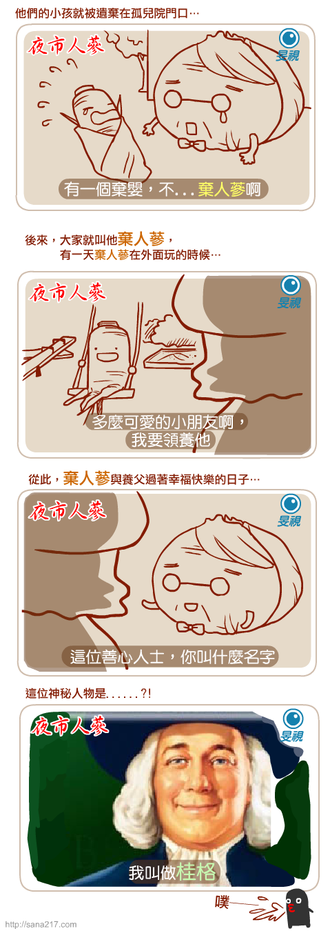 漫畫-20150515-桂格養氣人蔘-2.png