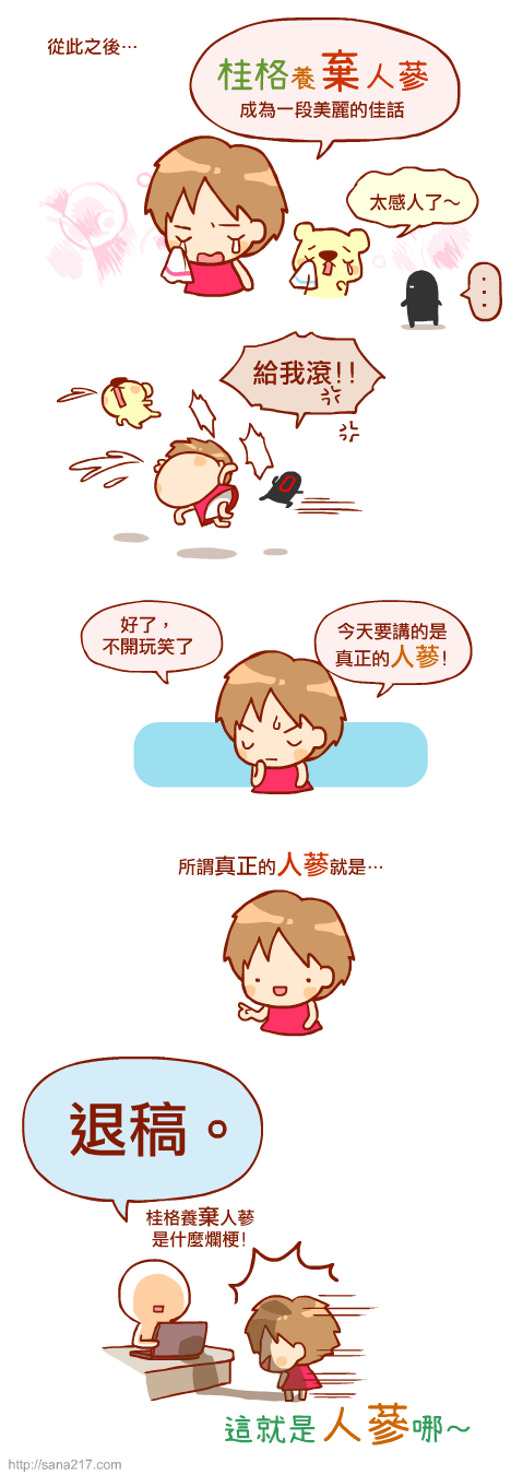 漫畫-20150515-桂格養氣人蔘-3.png