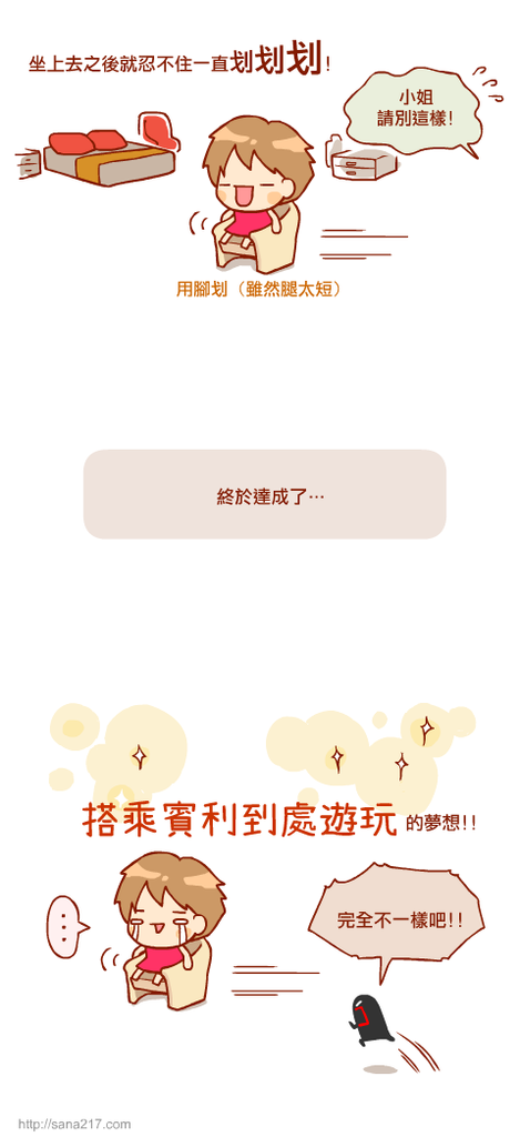 漫畫-20150728-賓利家具-4.png