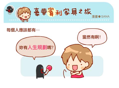 漫畫-20150728-賓利家具-0-0.png
