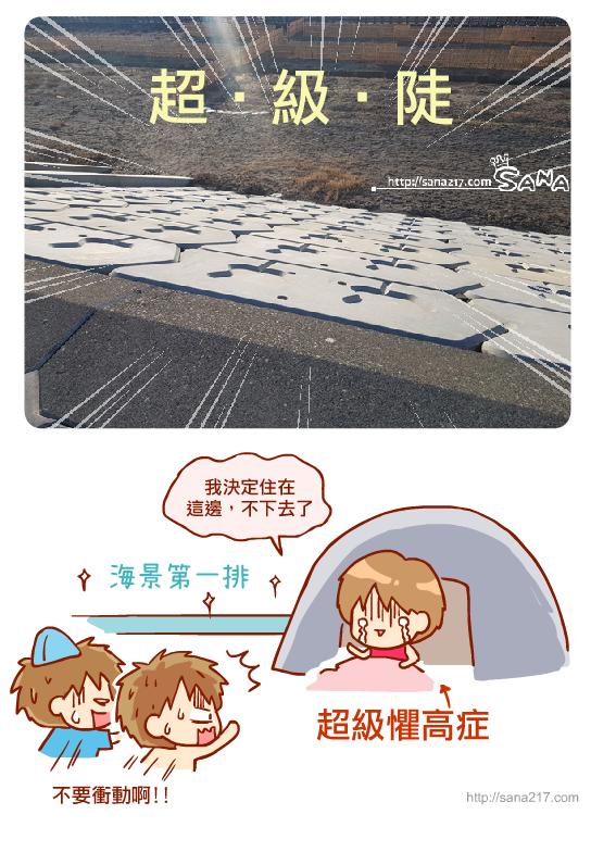 20180311-仙台之旅01-海嘯之後-04.png