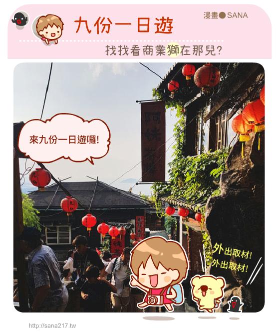 工作-20190814-九份一日遊尋找商業獅-01.png