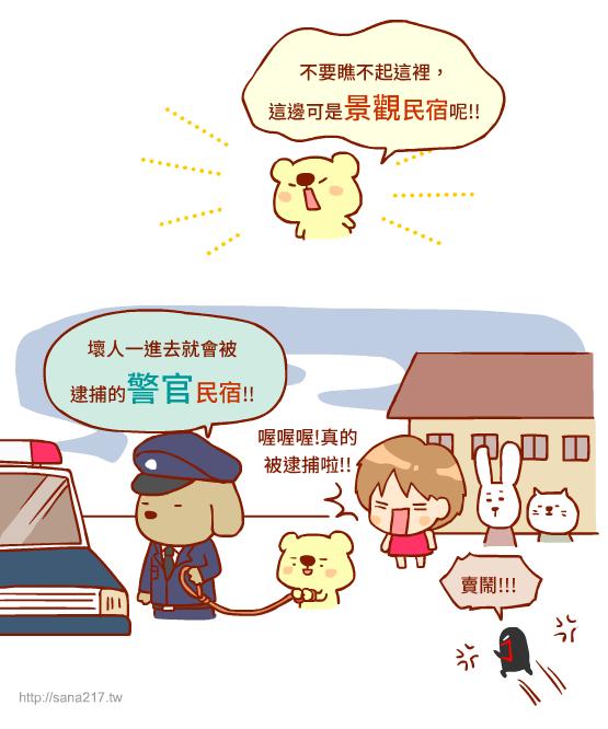 工作-20190814-九份一日遊尋找商業獅-07.png