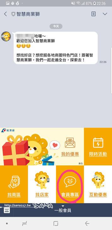 Screenshot_20190813-223628_LINE 拷貝2.jpg