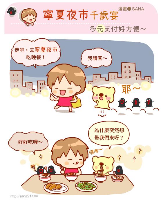 工作-20201128-寧夏夜市千歲宴-01.png