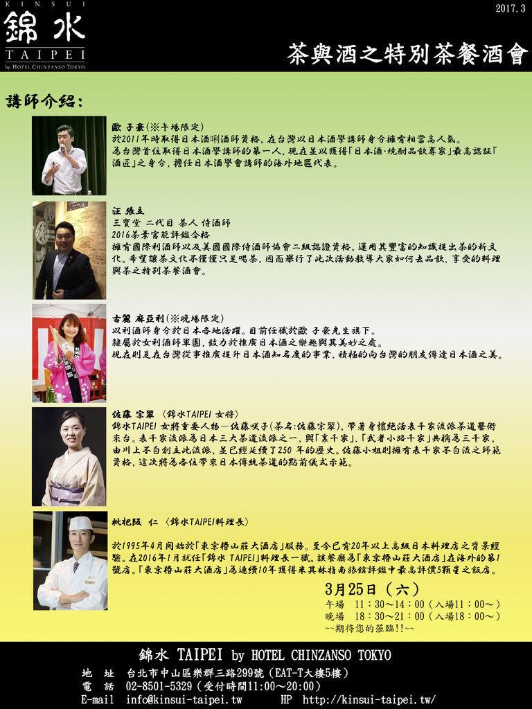 錦水-茶與酒之特別茶餐酒會-中文.jpg