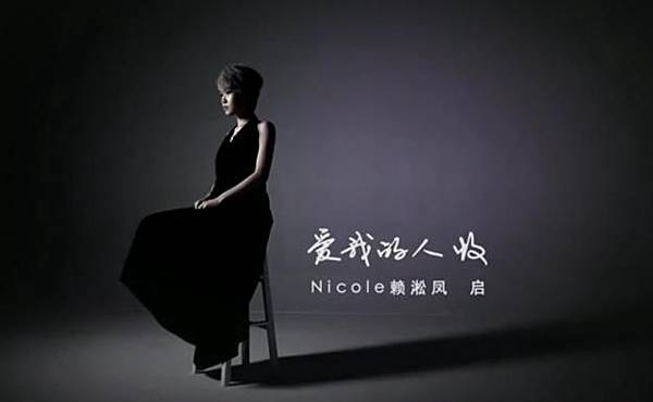 Nicole赖淞凤-《爱我的人 收》.jpg