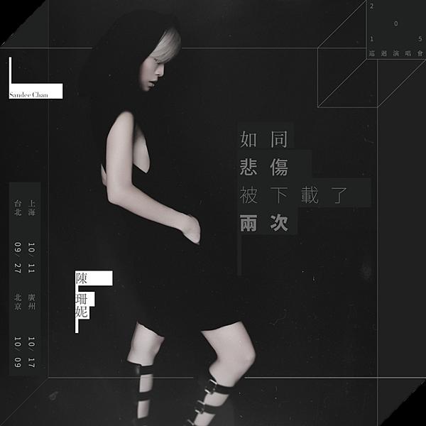 Sendee-tour2015-650x650