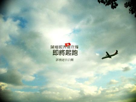 陈珊妮香港宣传即将开跑