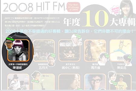 HitFM2008年度十大專輯