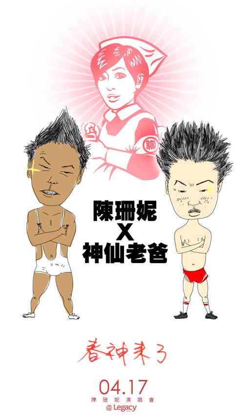 神仙老爸-web.jpg