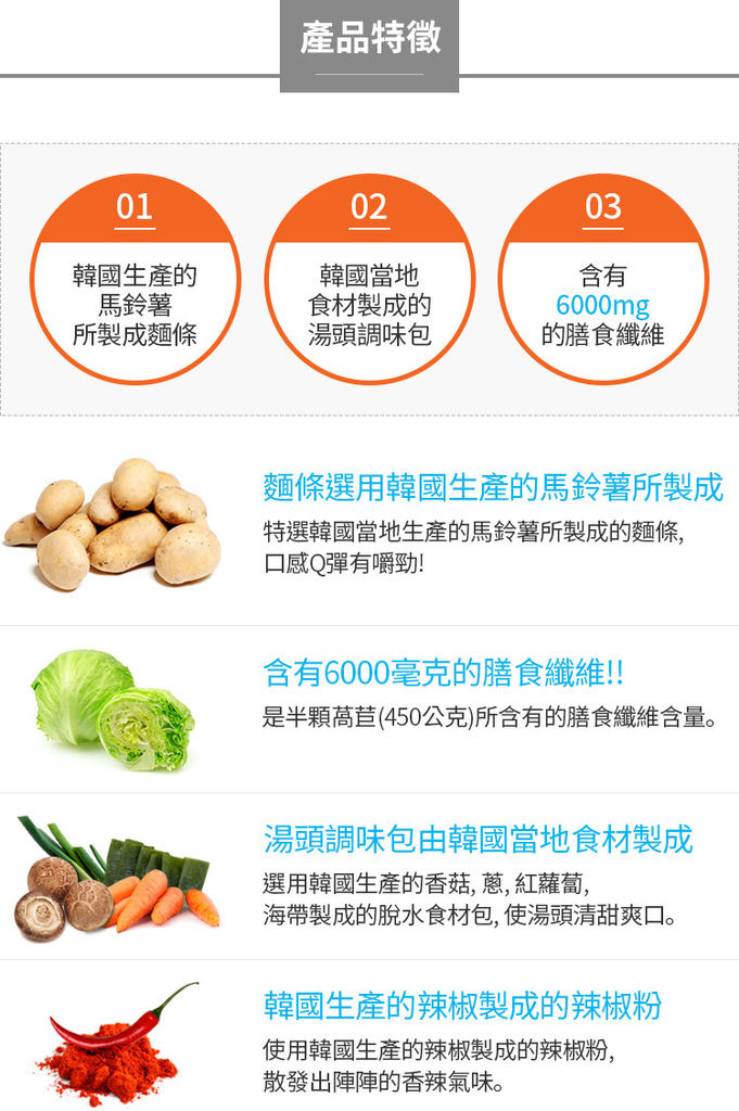 艾多美 馬鈴薯蔬菜拉麵02.jpg