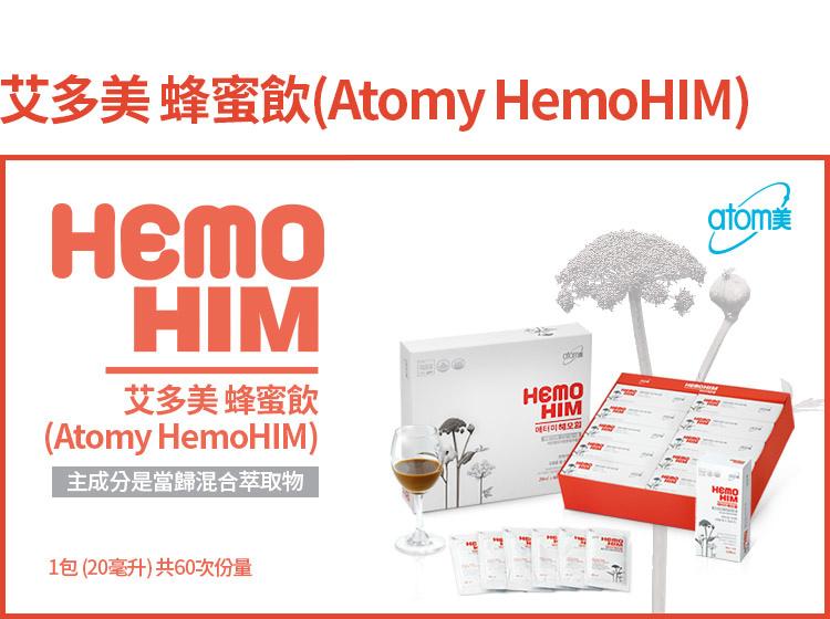 艾多美 蜂蜜飲(Atomy HemoHIM) 01.jpg