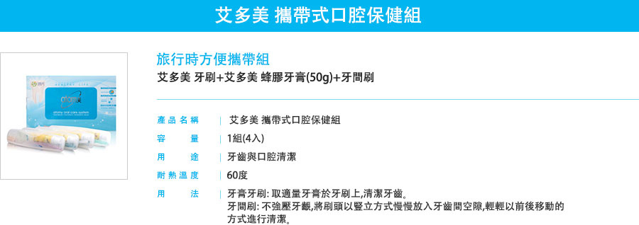 艾多美 攜帶式口腔保健組 1組 (4個)01.jpg