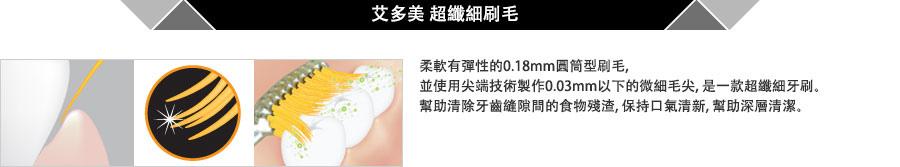 艾多美 攜帶式口腔保健組 1組 (4個)03.jpg