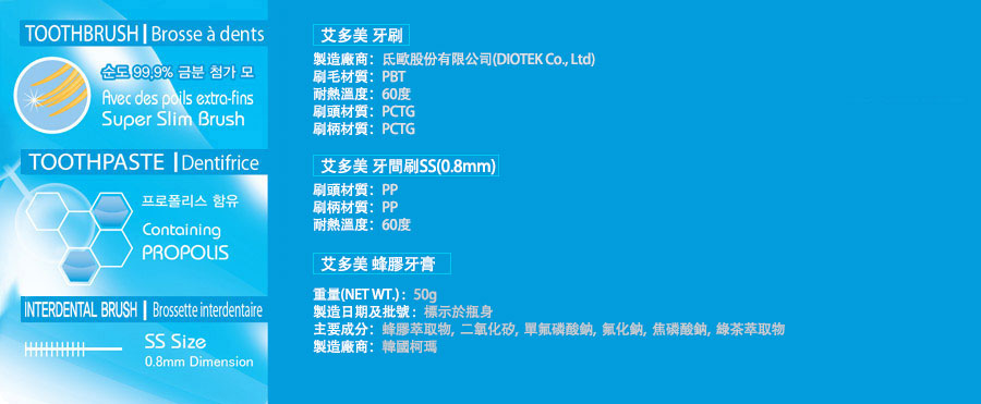 艾多美 攜帶式口腔保健組 1組 (4個)02.jpg