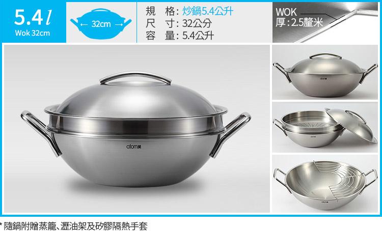 艾多美 316不鏽鋼炒鍋5.4公升02.jpg