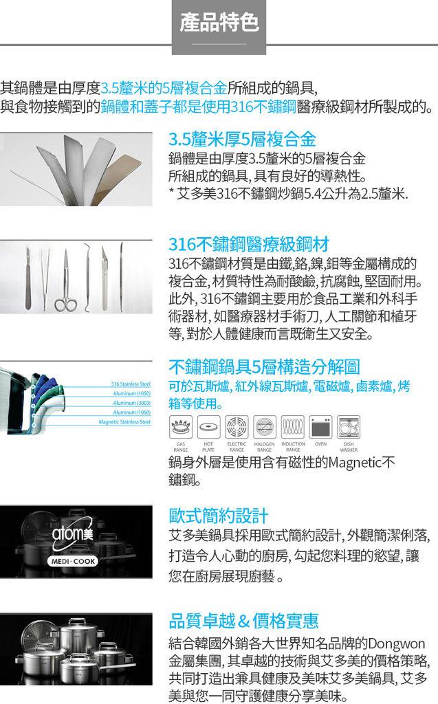 艾多美 316不鏽鋼炒鍋5.4公升03.jpg
