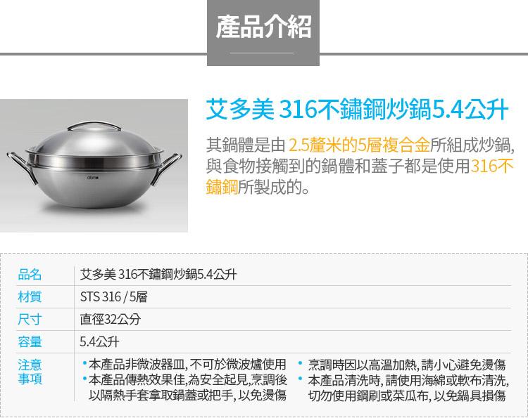 艾多美 316不鏽鋼炒鍋5.4公升01.jpg
