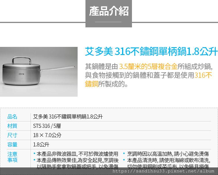 艾多美 316不鏽鋼單柄鍋1.8公升01.jpg
