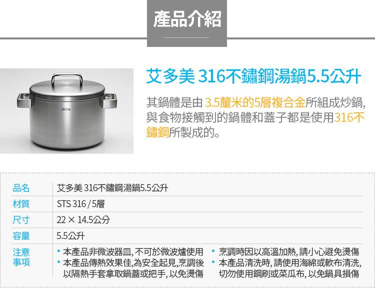 艾多美 316不鏽鋼湯鍋5.5公升01.jpg