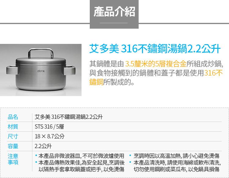 艾多美 316不鏽鋼湯鍋2.2公升01.jpg