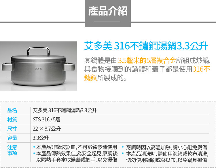 艾多美 316不鏽鋼湯鍋3.3公升01.jpg