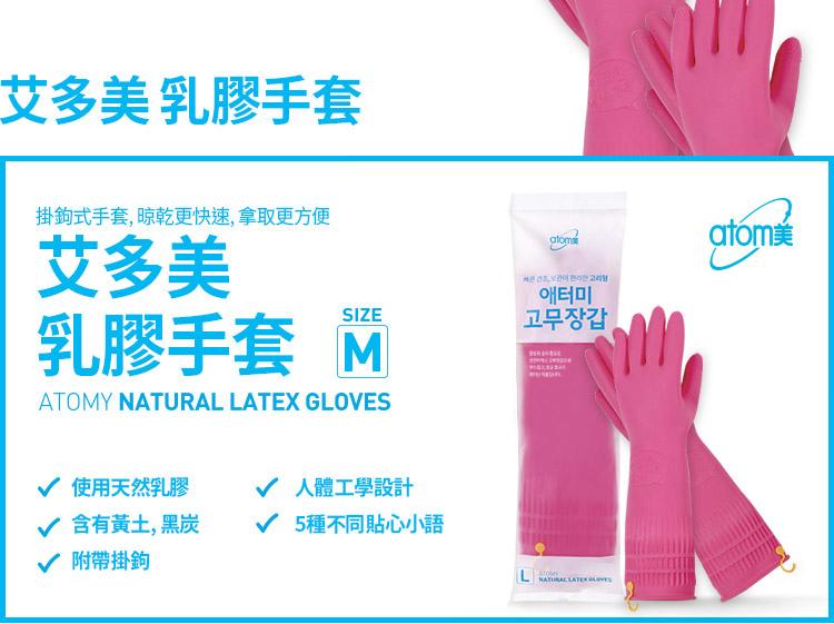 艾多美 乳膠手套(M)01.jpg