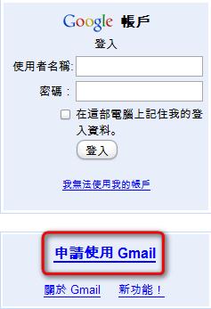 Gmail 申請