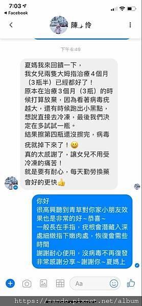 陳奎伶小朋友手指5痊癒分享.jpg