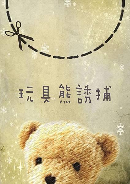 玩具熊誘捕.jpg