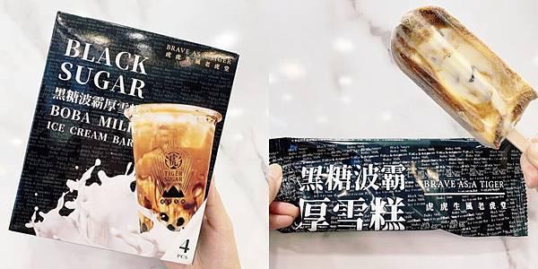老虎堂-黑糖-新品-冰棒-黑糖波霸厚雪糕-珍珠-黑糖-1574057181.jpg