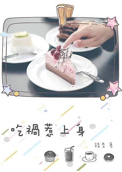 吃貨2.jpg
