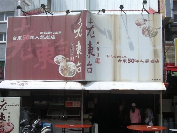 台東50年老店米台目的店面