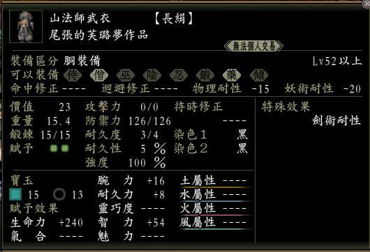 防126山法師.JPG