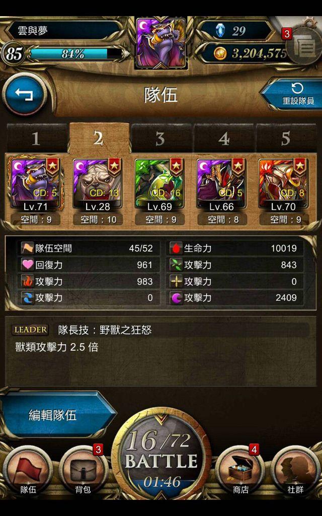0221獸隊暗5-5