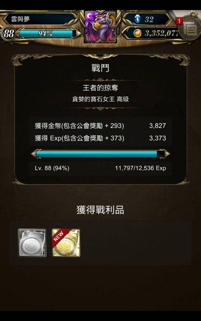 王者高級2