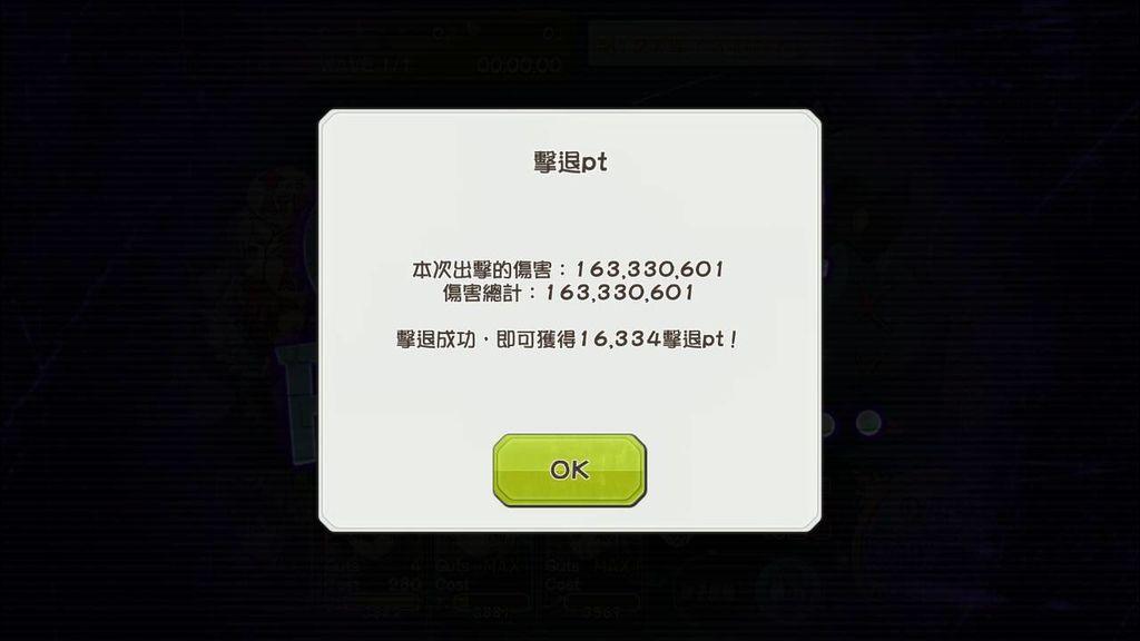 後衛弓+塞卡傷害.jpg