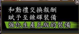 藤岡屋報酬選單.JPG