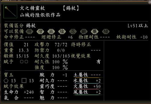 火之精靈杖-1.JPG