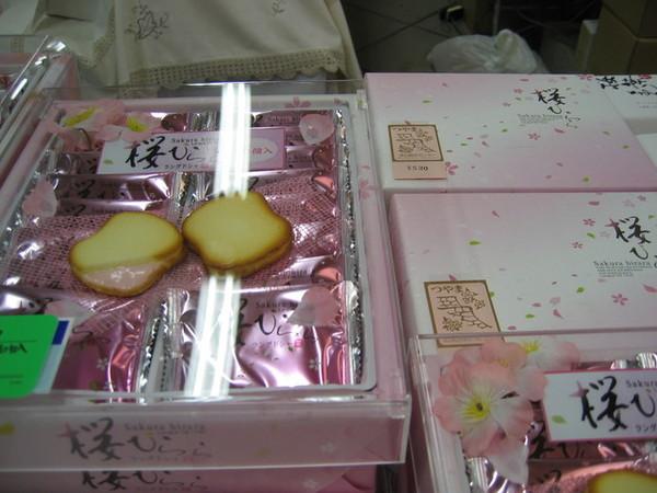 另一種櫻花口味點心也很好吃