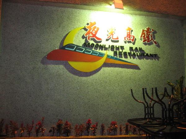 餐廳門口的牆