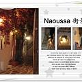 Naoussa 街景