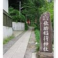 日本自由行 263.jpg