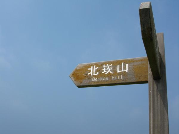 澎湖之旅 072.JPG