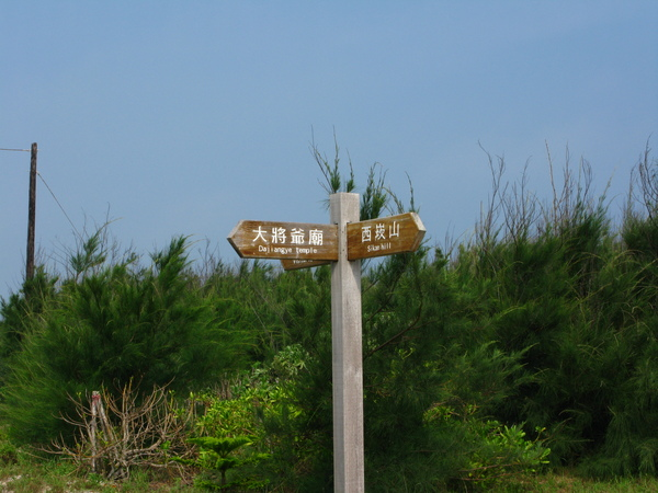 澎湖之旅 101.JPG