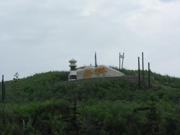 澎湖之旅 355.JPG