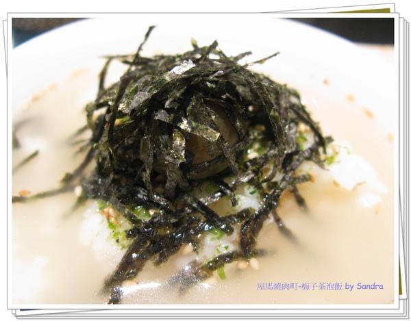 梅子茶泡飯.jpg